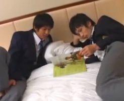【ホモ動画】制服イケメン男子高●生がホテルで雑誌を見ていたらムラムラしてきて…