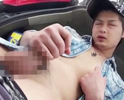 【無修正 ゲイ動画 xvideos】18歳になって免許取り立てのイケメンが愛車の中で、愛息子を愛撫するカーオナニー披露!